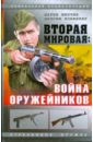 Попенкер Максим Рудольфович Вторая мировая: Война оружейников
