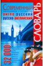 Современный англо-русский русско-английский словарь. 32 000 слов + грамматический справочник