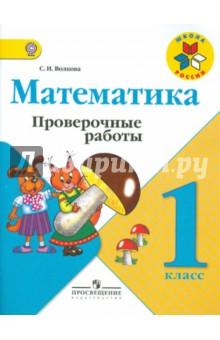 Книга Математика класс Проверочные работы ФГОС Светлана  Математика 1 класс Проверочные работы
