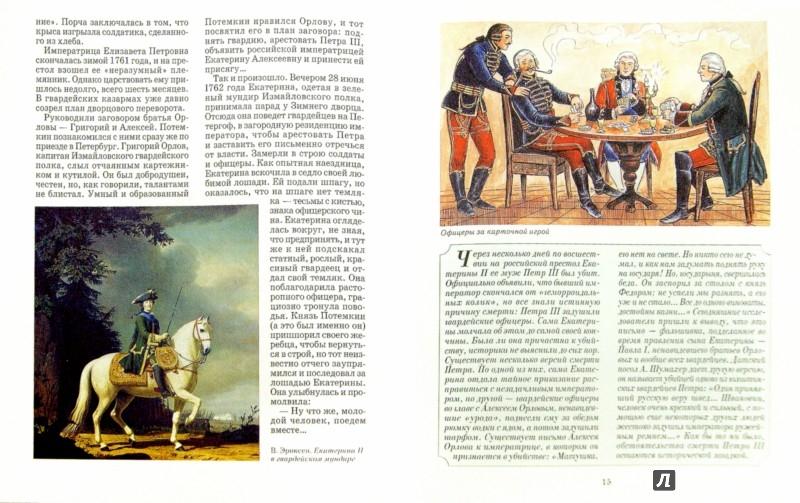 Иллюстрация 1 из 48 для Потемкин. Екатерининский орел - Александр Толстиков | Лабиринт - книги. Источник: Лабиринт