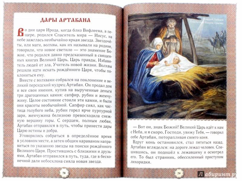 Иллюстрация 1 из 45 для Не хлебом единым... Притчи и христианские легенды   Лабиринт - книги. Источник: Лабиринт