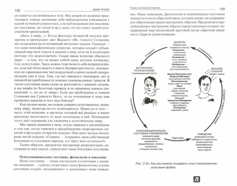 Иллюстрация 1 из 5 для Поиск истинной магии. Трансперсональный гипноз и гипнотерапия - Джек Элиас | Лабиринт - книги. Источник: Лабиринт