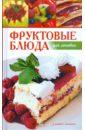 Ханиш Кордула, Плобергер Улли Фруктовые блюда для ленивых