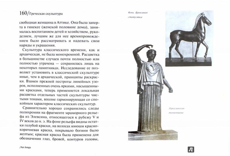 Иллюстрация 1 из 12 для Греческая скульптура - Владимир Блаватский   Лабиринт - книги. Источник: Лабиринт