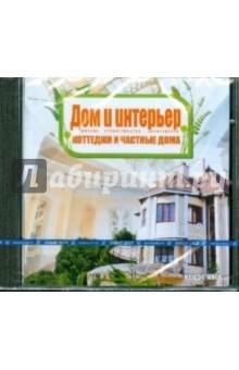 Дом и интерьер. Коттеджи и частные дома (DVDpc)