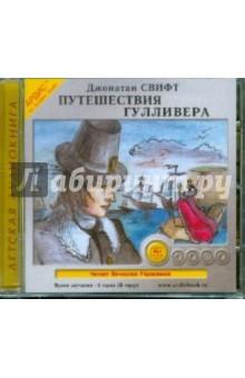 Купить Путешествия Гулливера (CDmp3), Ардис, Зарубежная литература для детей