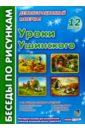 Уроки Ушинского: комплект наглядных пособий для дошкольных учреждений и начальной школы