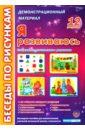 Фото - Я развиваюсь: комплект наглядных пособий для дошкольных учреждений и начальной школы космос комплект наглядных пособий для дошкольных учреждений и начальной школы