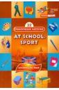 Тематические карточки. В школе. Спорт (At school. Sport)