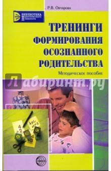 Тренинги формирования осознанного родительства. Методическое пособие