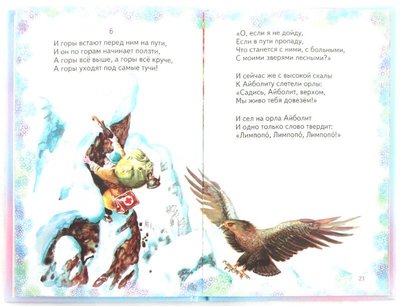 Иллюстрация 1 из 14 для Айболит - Корней Чуковский   Лабиринт - книги. Источник: Лабиринт