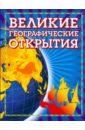 Малов Владимир Игоревич Великие географические открытия (синяя) путешествие фернана магеллана