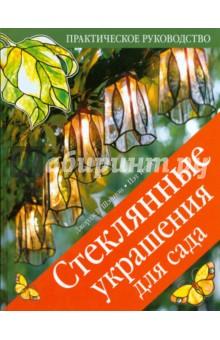 Стеклянные украшения для сада. Практическое руководство