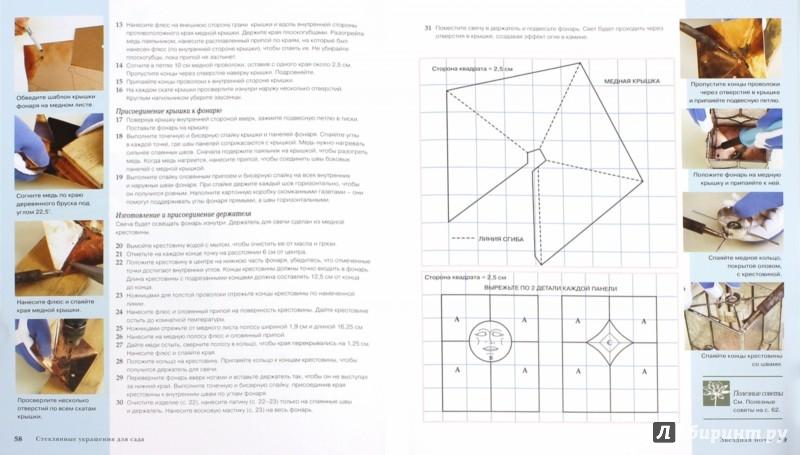 Иллюстрация 1 из 6 для Стеклянные украшения для сада. Практическое руководство - Шэннон, Торлен   Лабиринт - книги. Источник: Лабиринт
