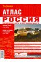Атлас автодорог. Россия. Европейская часть: От Мурманска до Сочи,