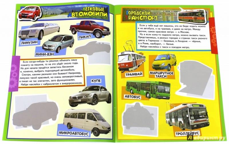 Иллюстрация 1 из 25 для Учись, играя. 5-7 лет. Транспорт   Лабиринт - книги. Источник: Лабиринт