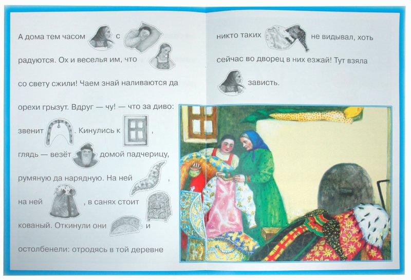 Иллюстрация 1 из 11 для Поиграй в сказку. Морозко | Лабиринт - книги. Источник: Лабиринт