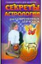 Секреты астрологии для современных девчонок