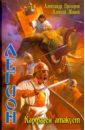 Прозоров Александр Дмитриевич, Живой Алексей Легион. Карфаген атакует федор вихрев звездный легион смерти пленных не брать