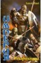 Империя: Спартанец, Живой Алексей