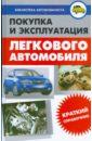 Трифонов Виктор Покупка и эксплуатация легкового автомобиля аккумулятор для автомобиля выбрать