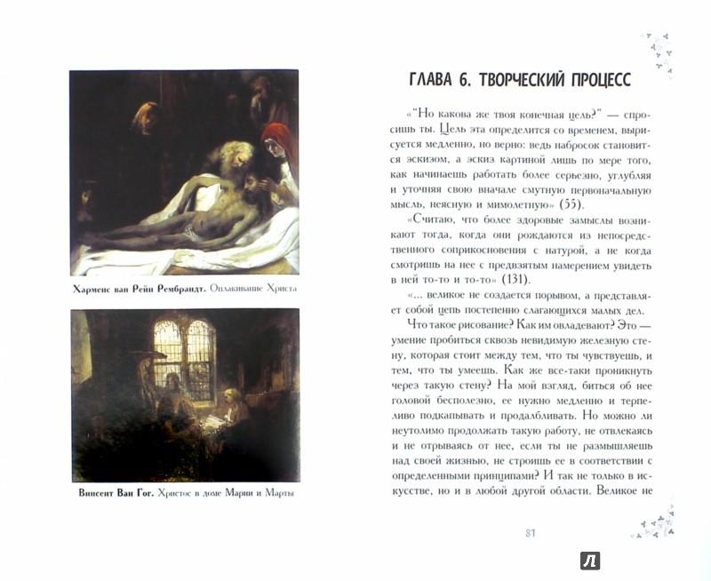 Иллюстрация 1 из 20 для Уроки Ван Гога. Учебное пособие - Басин, Волобуев | Лабиринт - книги. Источник: Лабиринт