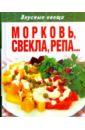 Вкусные овощи. Морковь, свекла, репа…