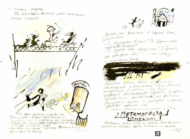 Иллюстрация 1 из 16 для Метаморфоза - Битов, Габриадзе | Лабиринт - книги. Источник: Лабиринт