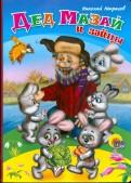 Картонка: Дед Мазай и зайцы