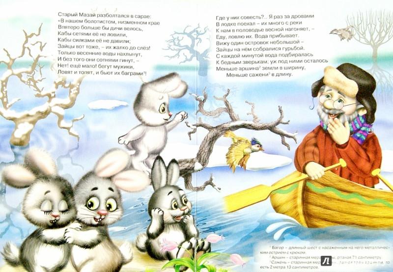 Иллюстрация 1 из 10 для Картонка: Дед Мазай и зайцы - Николай Некрасов | Лабиринт - книги. Источник: Лабиринт