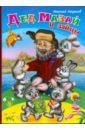 Некрасов Николай Алексеевич Картонка: Дед Мазай и зайцы некрасов николай алексеевич дед мазай и зайцы