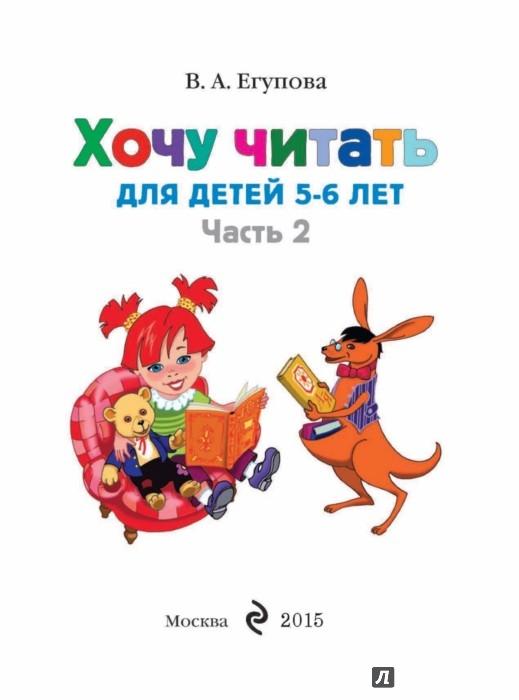 Иллюстрация 1 из 30 для Хочу читать: для детей 5-6 лет. В 2 частях. Часть 2 - Валентина Егупова | Лабиринт - книги. Источник: Лабиринт
