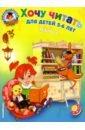 Хочу читать: для детей 5-6 лет. В 2 частях. Часть 2