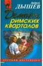 цена на Дышев Андрей Михайлович Демоны римских кварталов (мяг)