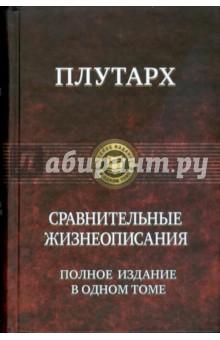 Сравнительные жизнеописания. Полное издание в одном томе колымские рассказы в одном томе эксмо