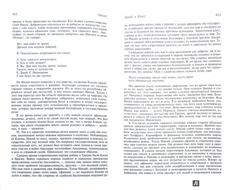Иллюстрация 1 из 17 для Сравнительные жизнеописания. Полное издание в одном томе - Плутарх | Лабиринт - книги. Источник: Лабиринт