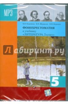 Литература. 5 класс. Фонохрестоматия (CDmp3)