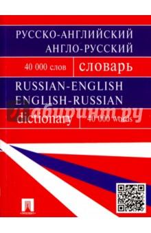 Русско-английский, англо-русский словарь от Лабиринт