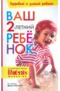 Обложка Ваш 2-летний ребенок