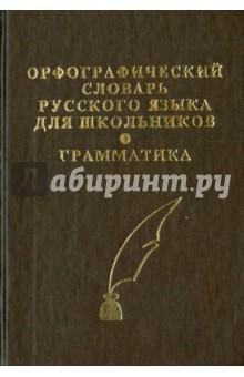 Орфографический словарь русского языка с грамматическим приложением для школьников