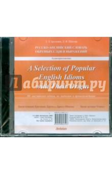 Русско-английский словарь образных слов и выражений (CD) cd английский разговорник и словарь аудиоприложение