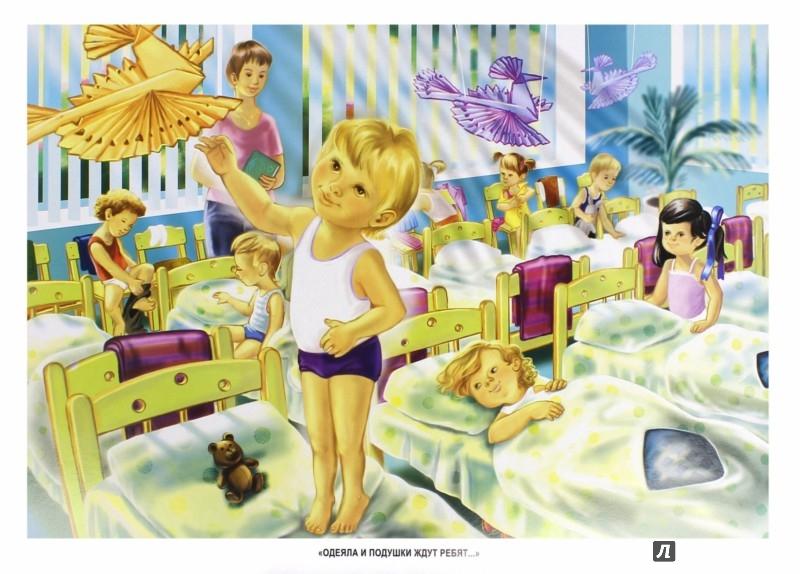 Иллюстрация 1 из 8 для Наш детский сад 2 - Наталия Нищева | Лабиринт - книги. Источник: Лабиринт