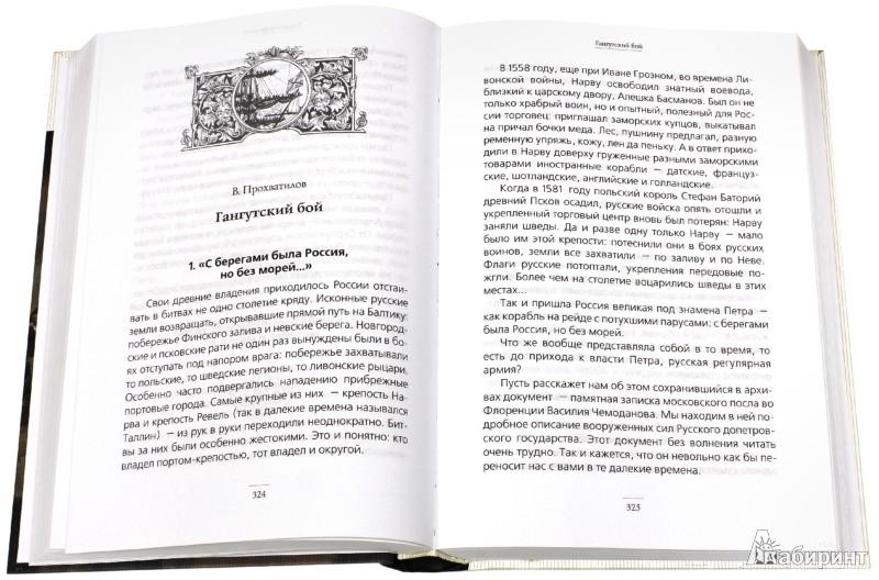 Иллюстрация 1 из 20 для Наше Отечество: Рассказы и повести   Лабиринт - книги. Источник: Лабиринт