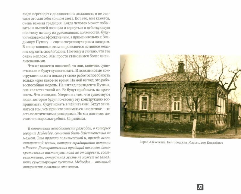 Иллюстрация 1 из 6 для Медведев - Сванидзе, Сванидзе   Лабиринт - книги. Источник: Лабиринт