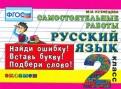 Русский язык. 2 класс. Самостоятельные работы. ФГОС