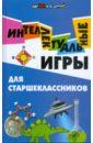 Шаульская Наталья Александровна Интеллектуальные игры для старшеклассников
