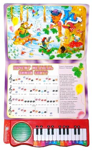 Иллюстрация 1 из 15 для Пианино. Зимние песенки (красная) | Лабиринт - книги. Источник: Лабиринт
