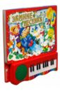 Пианино. Зимние песенки (красная)