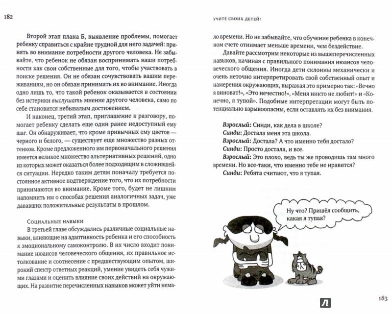 Иллюстрация 1 из 14 для Взрывной ребенок. Новый подход к воспитанию и пониманию легко раздражимых детей - Росс Грин | Лабиринт - книги. Источник: Лабиринт