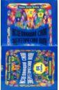 Крайдер Ровена Патти Исцеляющая сила энергетических волн (64 КАРТЫ в картонной коробке + КНИГА с толкованиями)